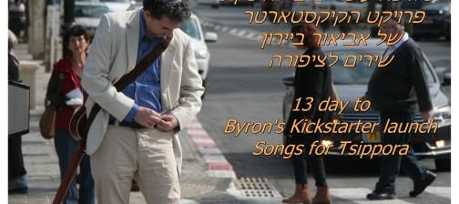 Byron-Count-Down-Kickstarter-13